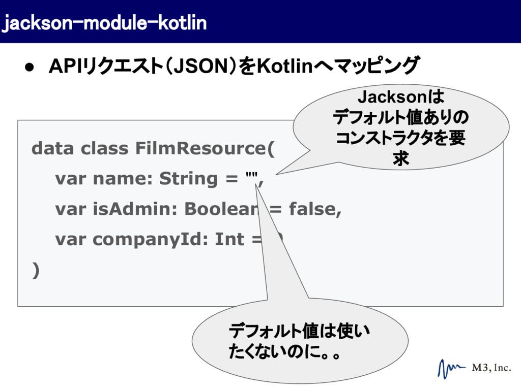 "data class FilmResource( var name: String = """",..."