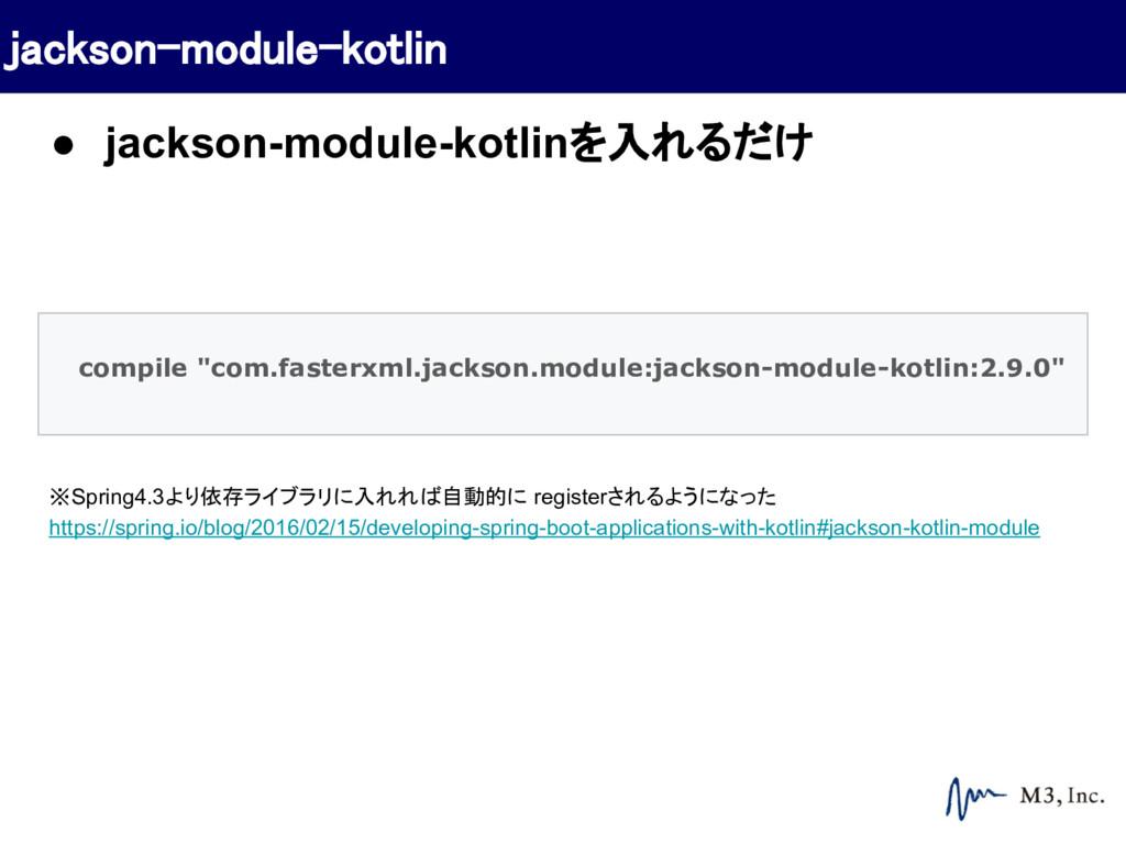 "compile ""com.fasterxml.jackson.module:jackson-m..."