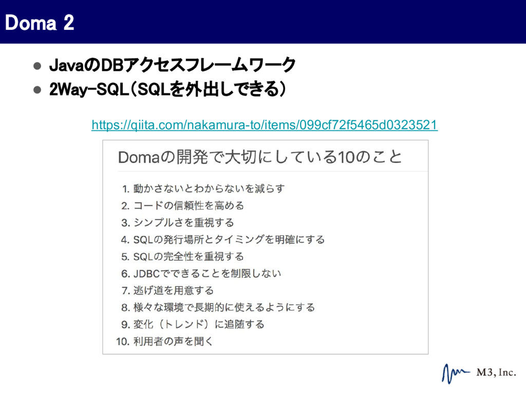 ● JavaのDBアクセスフレームワーク ● 2Way-SQL(SQLを外出しできる) htt...