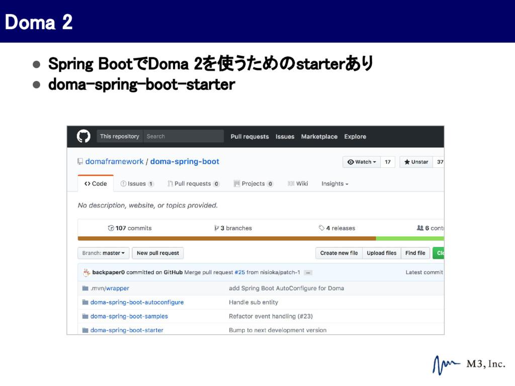 ● Spring BootでDoma 2を使うためのstarterあり ● doma-spri...