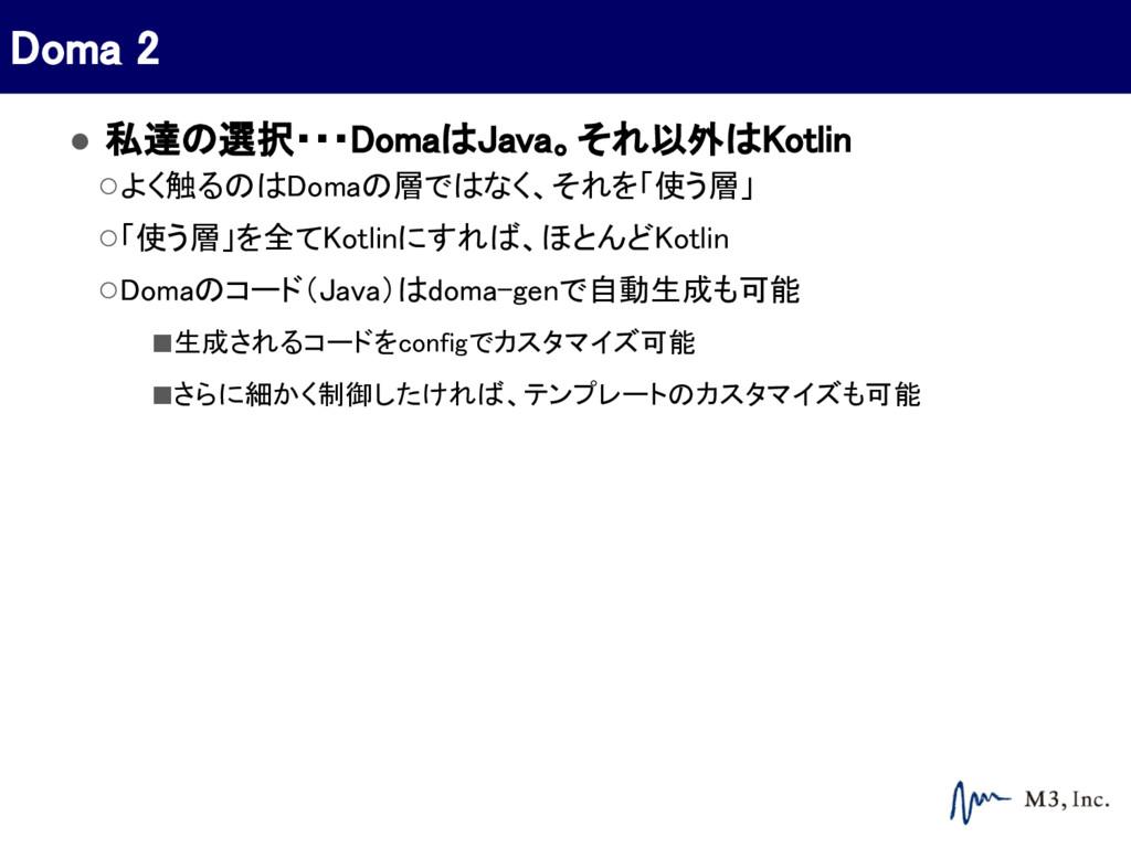 ● 私達の選択・・・DomaはJava。それ以外はKotlin ○よく触るのはDomaの層では...