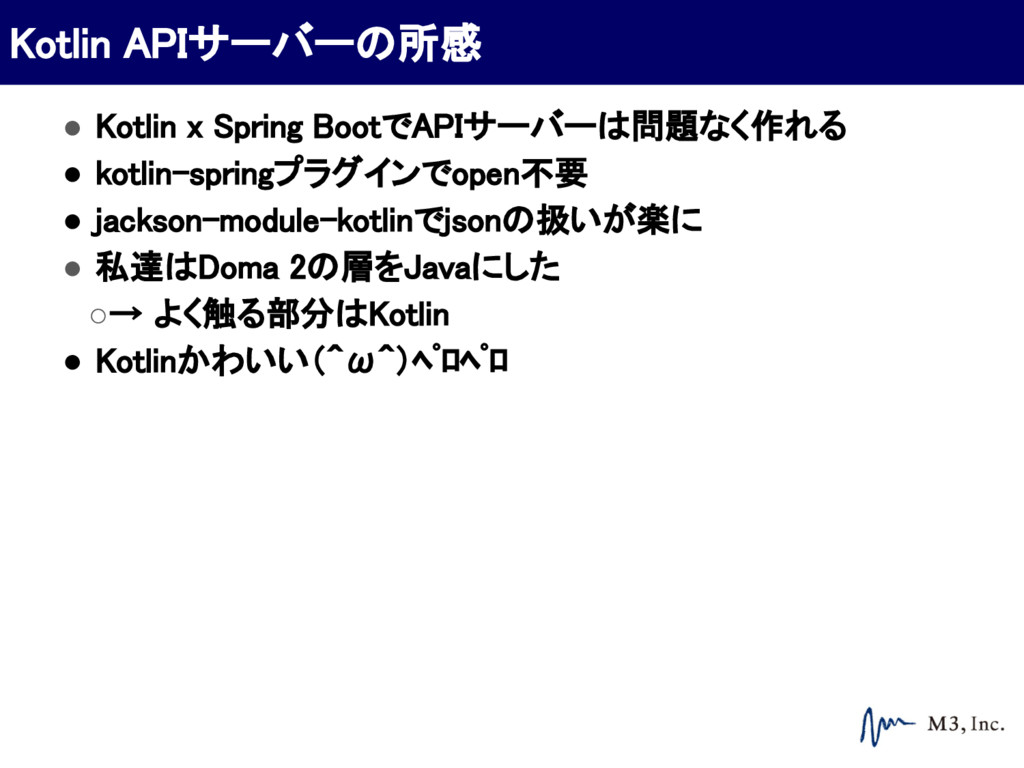 ● Kotlin x Spring BootでAPIサーバーは問題なく作れる ● kotlin...