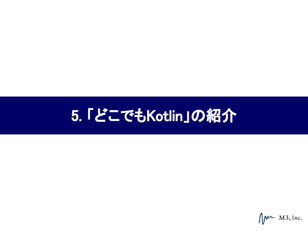 5. 「どこでもKotlin」の紹介