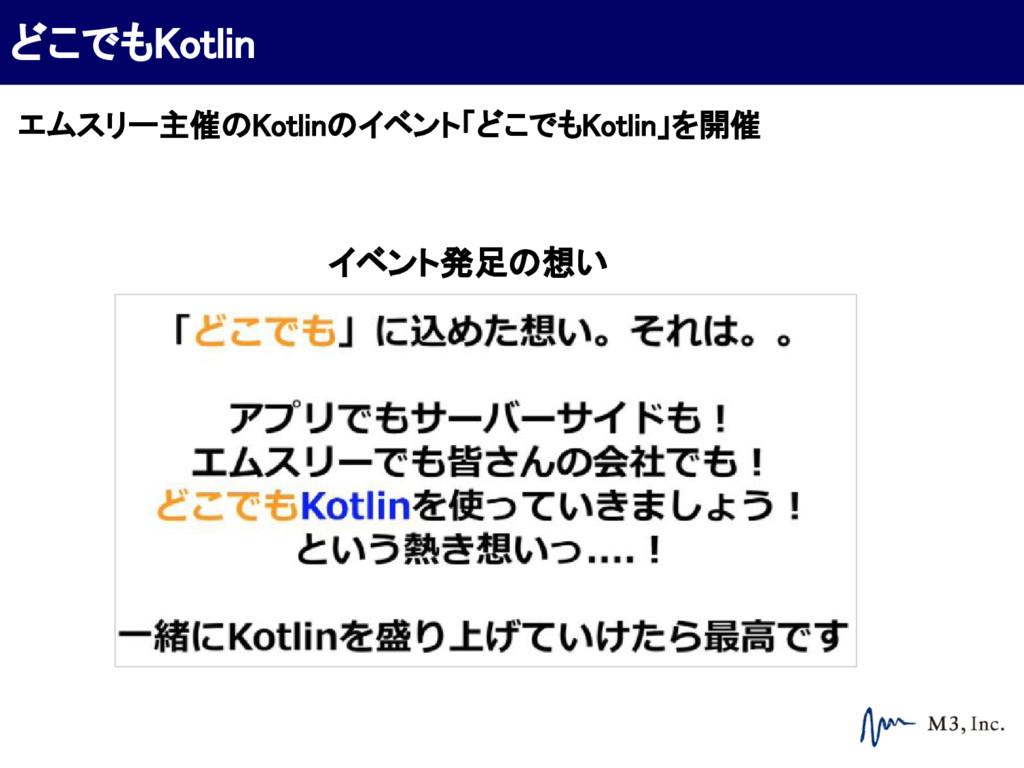 エムスリー主催のKotlinのイベント「どこでもKotlin」を開催 どこでもKotlin イ...