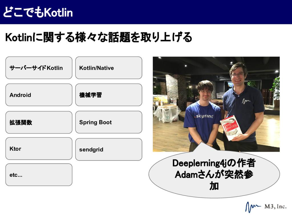 Kotlinに関する様々な話題を取り上げる どこでもKotlin Deeplerning4jの...