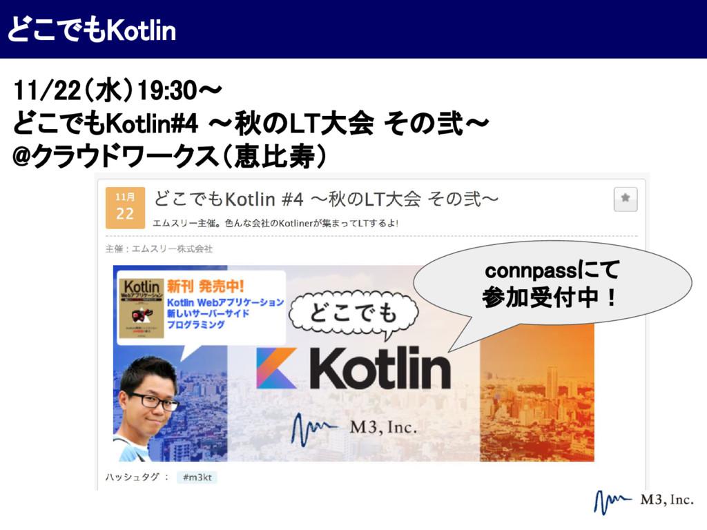 11/22(水)19:30〜 どこでもKotlin#4 〜秋のLT大会 その弐〜 @クラウドワ...
