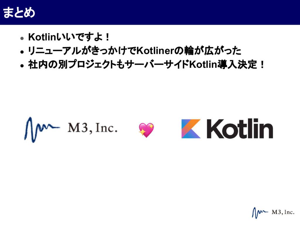 ● Kotlinいいですよ! ● リニューアルがきっかけでKotlinerの輪が広がった ● ...