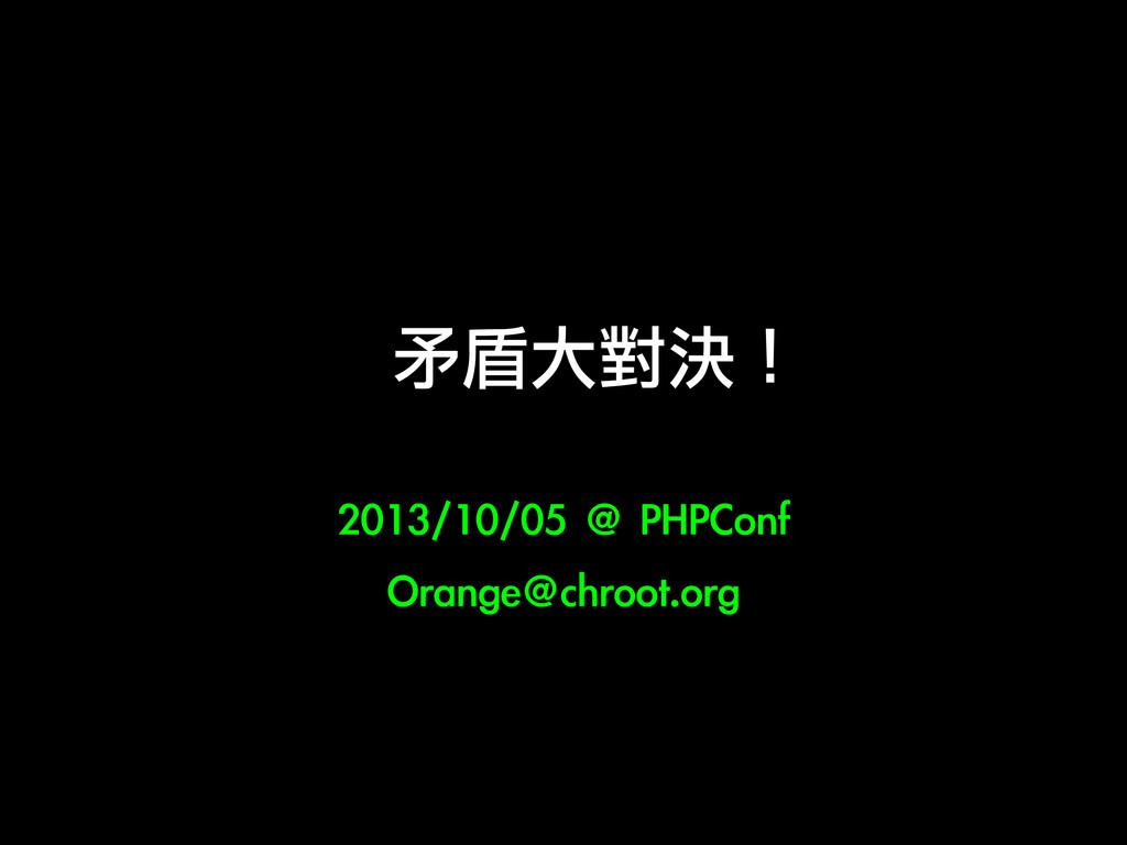 矛盾大對決! 2013/10/05 @ PHPConf Orange@chroot.o...