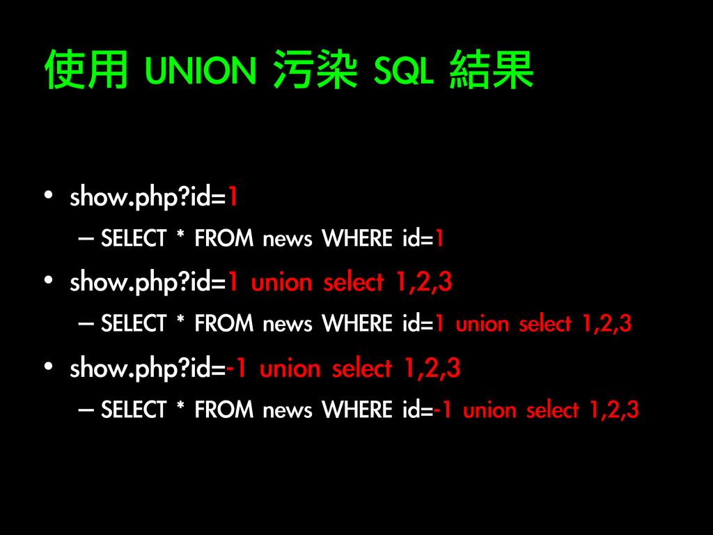 使用 UNION 污染 SQL 結果 • show.php?id=1 –SEL...