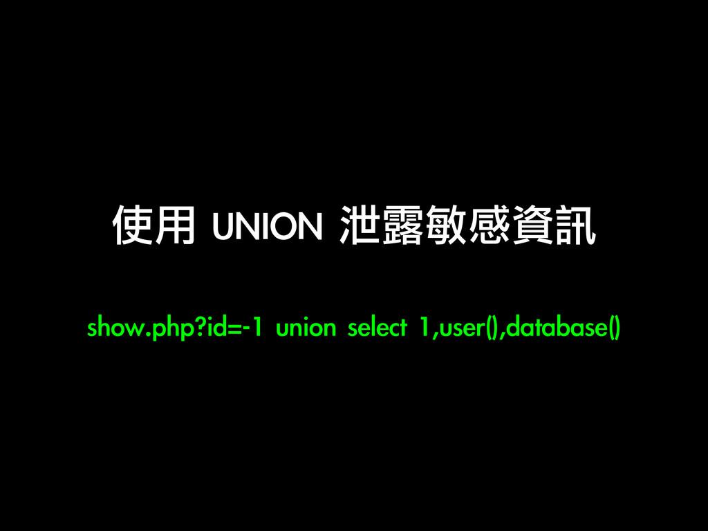 使用 UNION 泄露敏感資訊 show.php?id=-1 union selec...