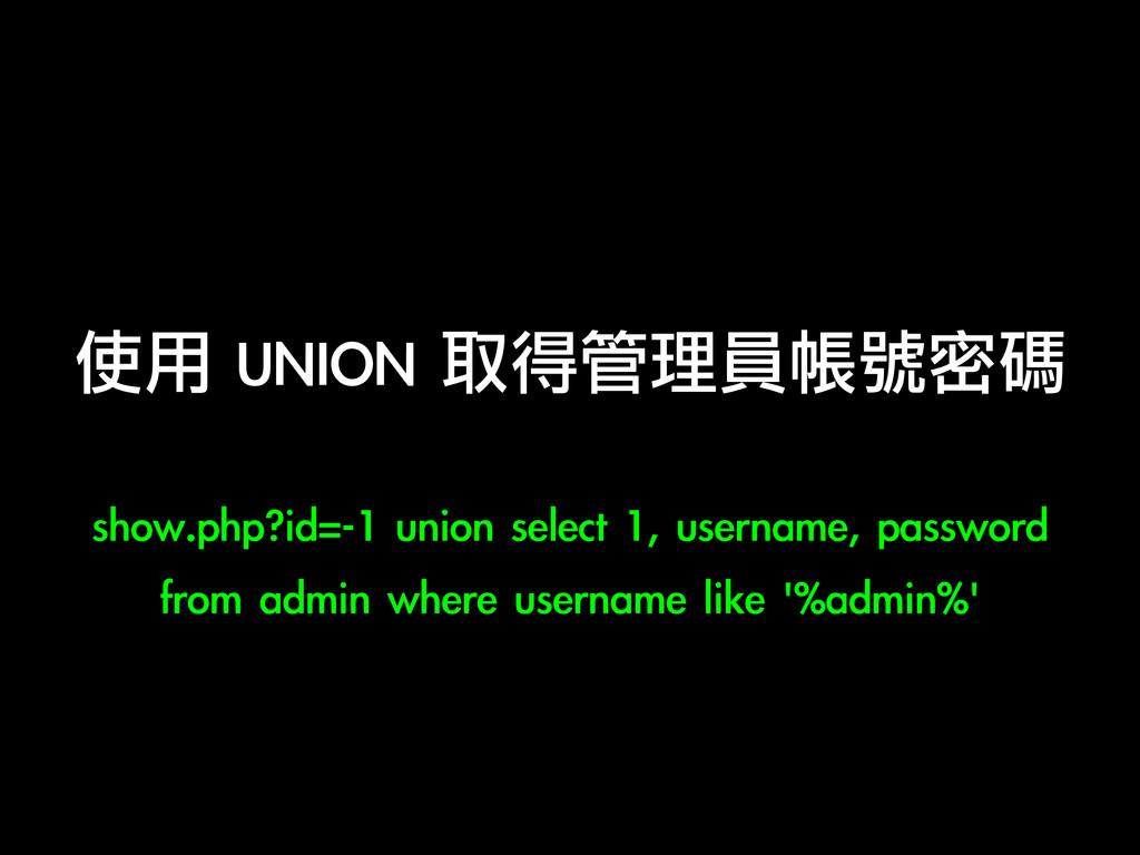 使用 UNION 取得管理員帳號密碼 show.php?id=-1 union se...