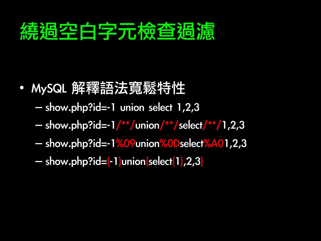 繞過空白字元檢查過濾 • MySQL 解釋語法寬鬆特性 –show.php?id=-...