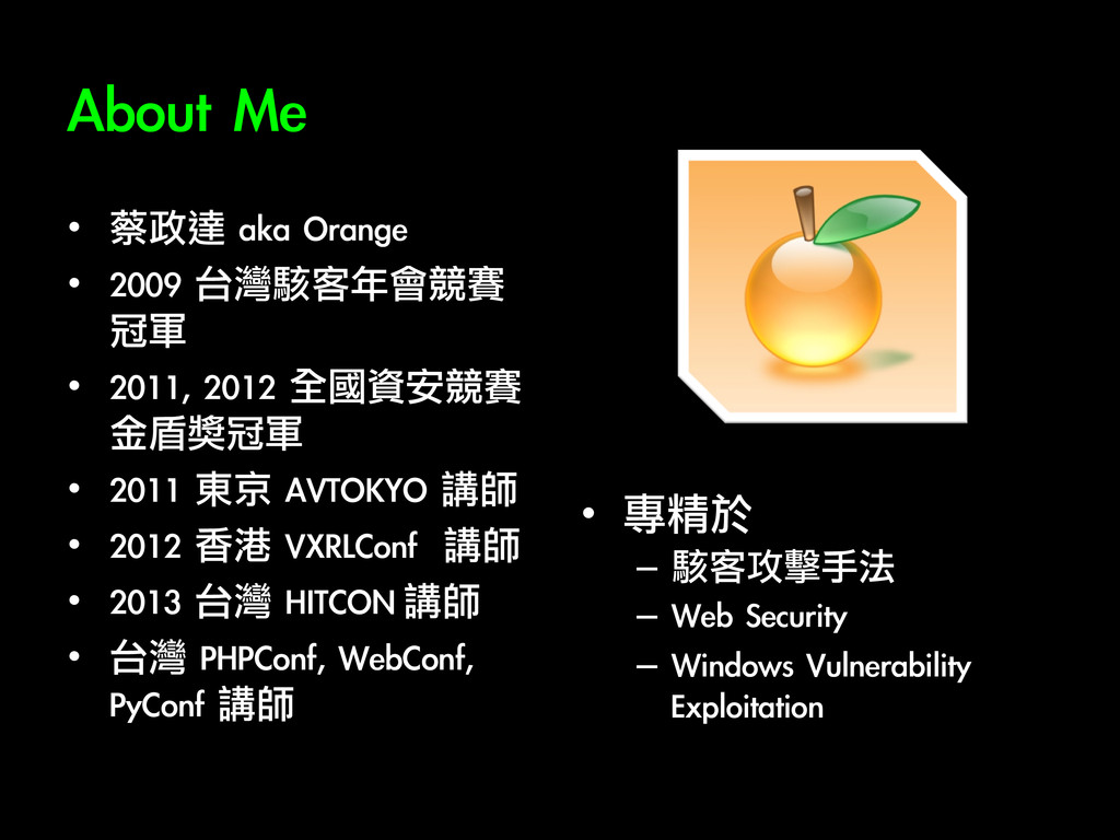 About Me • 蔡政達 aka Orange • 2009 台灣駭客年會...