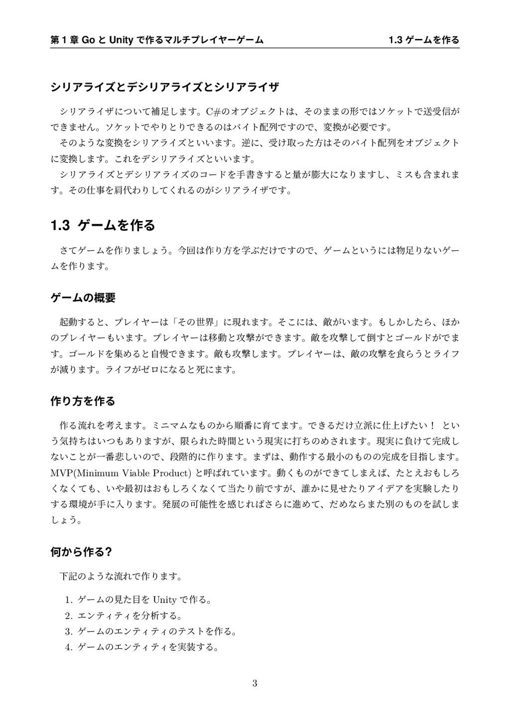 第 1 章 Go と Unity で作るマルチプレイヤーゲーム 1.3 ゲームを作る シリアラ...