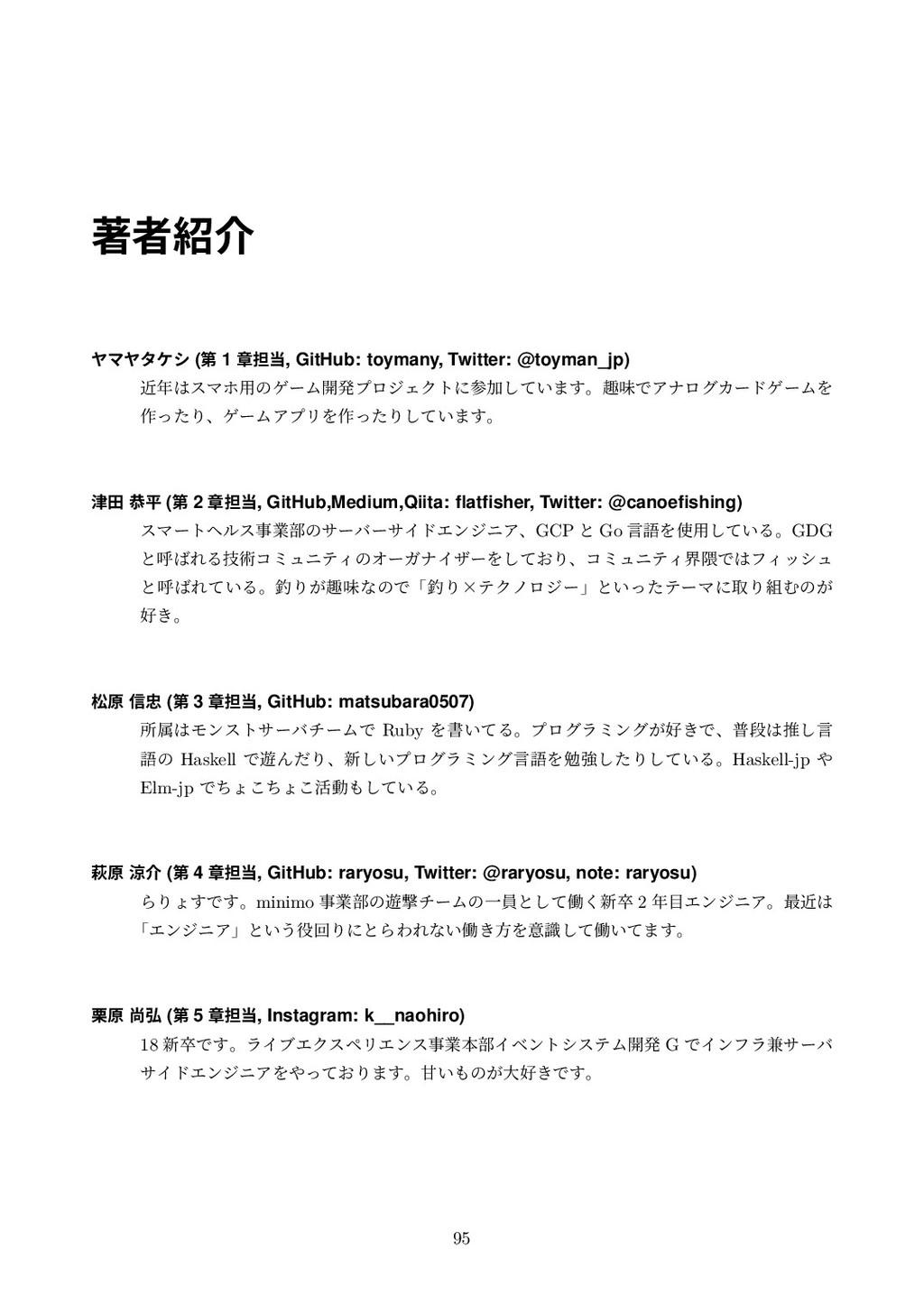 著者紹介 ヤマヤタケシ (第 1 章担当, GitHub: toymany, Twitter:...