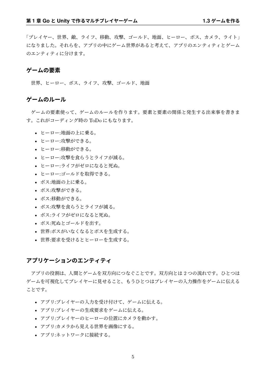 第 1 章 Go と Unity で作るマルチプレイヤーゲーム 1.3 ゲームを作る 「プレイ...