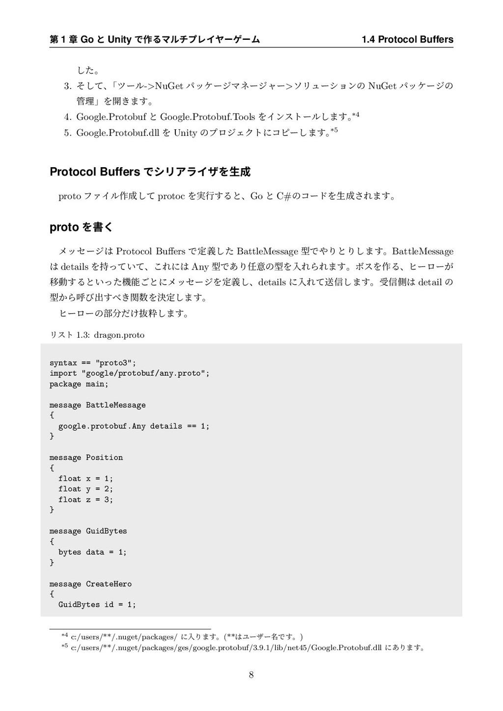 第 1 章 Go と Unity で作るマルチプレイヤーゲーム 1.4 Protocol Bu...