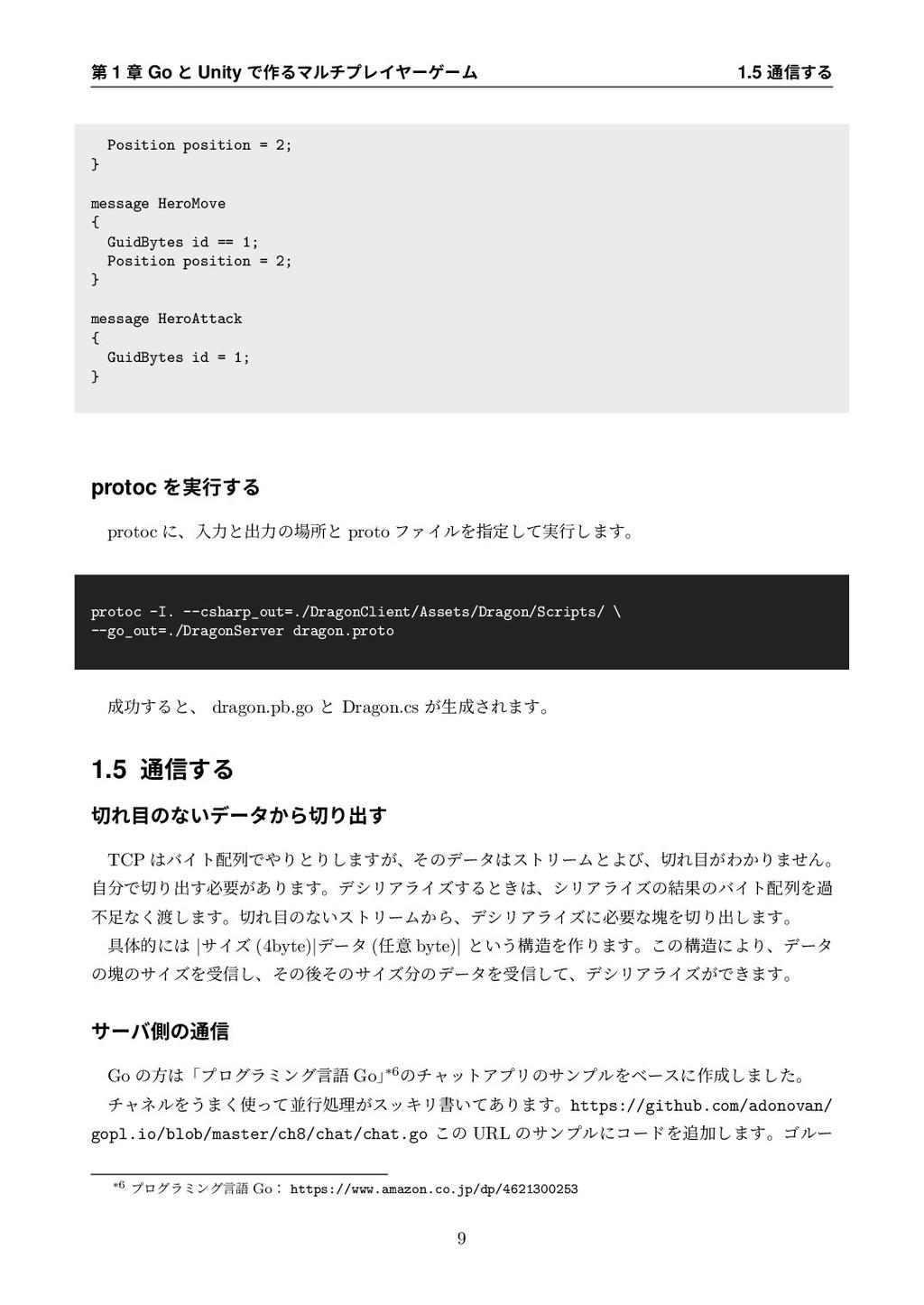 第 1 章 Go と Unity で作るマルチプレイヤーゲーム 1.5 通信する Positi...