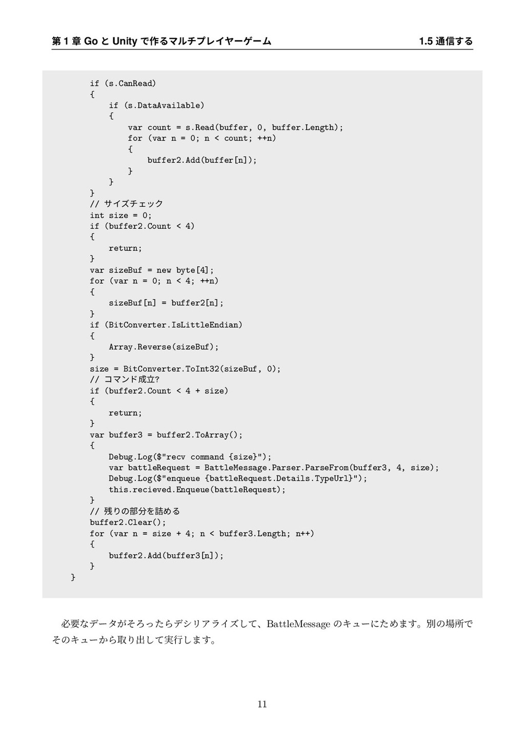 第 1 章 Go と Unity で作るマルチプレイヤーゲーム 1.5 通信する if (s....