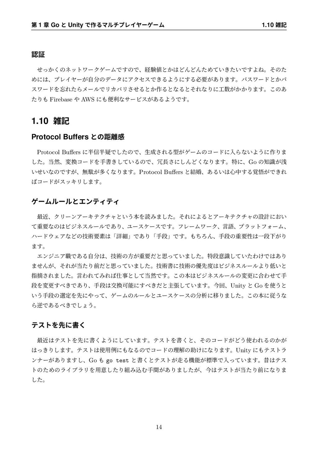 第 1 章 Go と Unity で作るマルチプレイヤーゲーム 1.10 雑記 認証 せっかく...