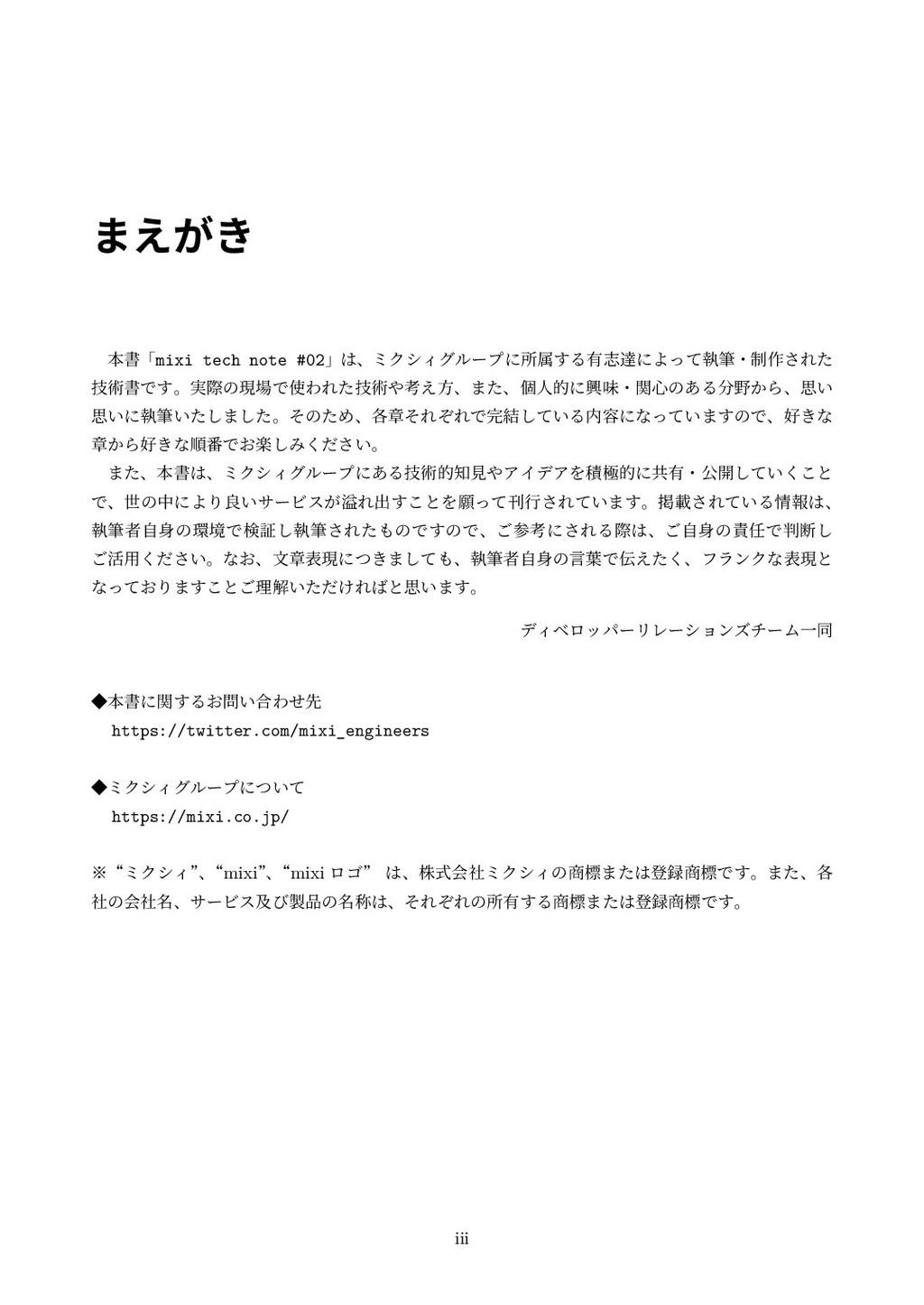 まえがき 本書「mixi tech note #02」は、ミクシィグループに所属する有志達によ...