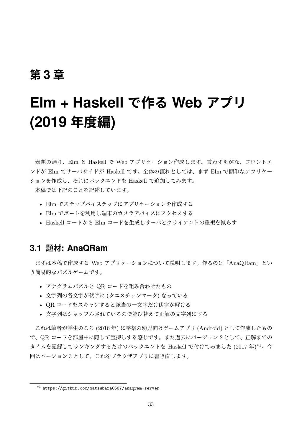 第 3 章 Elm + Haskell で作る Web アプリ (2019 年度編) 表題の通...
