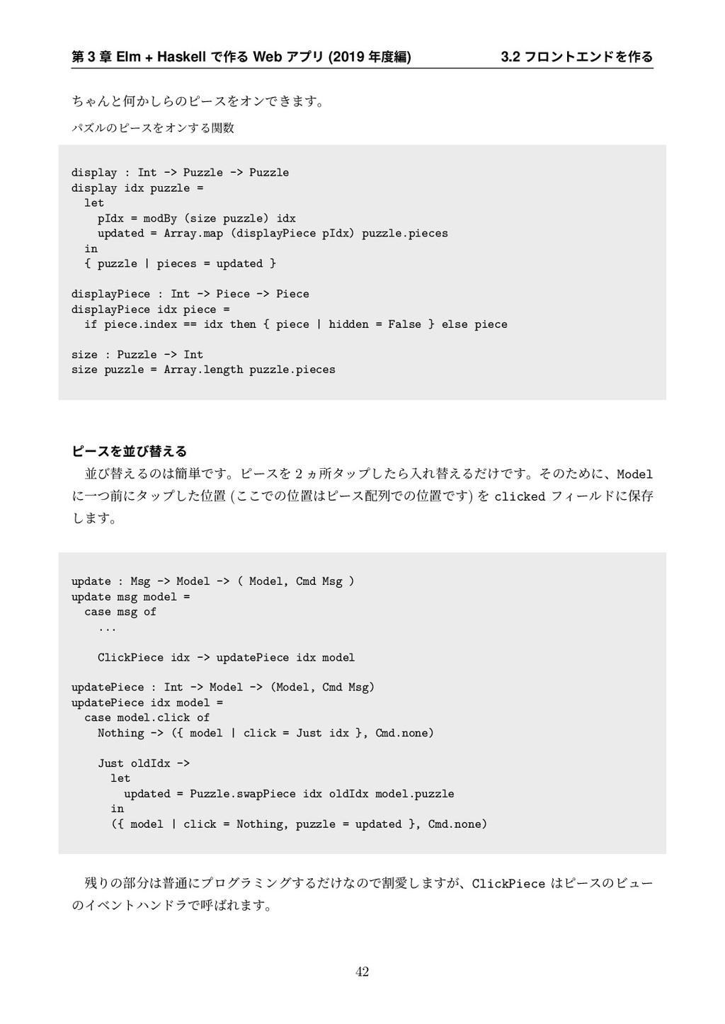 第 3 章 Elm + Haskell で作る Web アプリ (2019 年度編) 3.2 ...