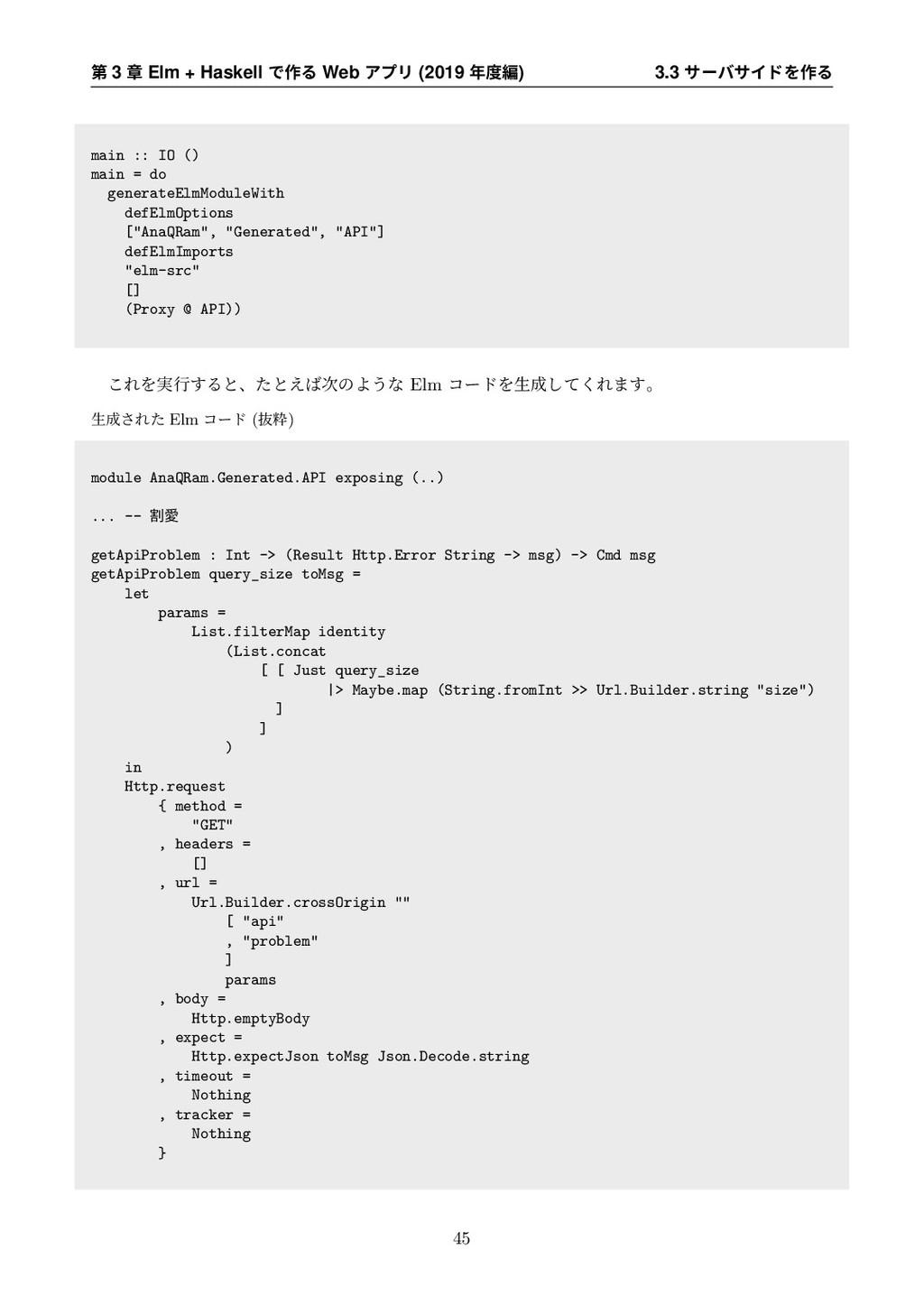 第 3 章 Elm + Haskell で作る Web アプリ (2019 年度編) 3.3 ...