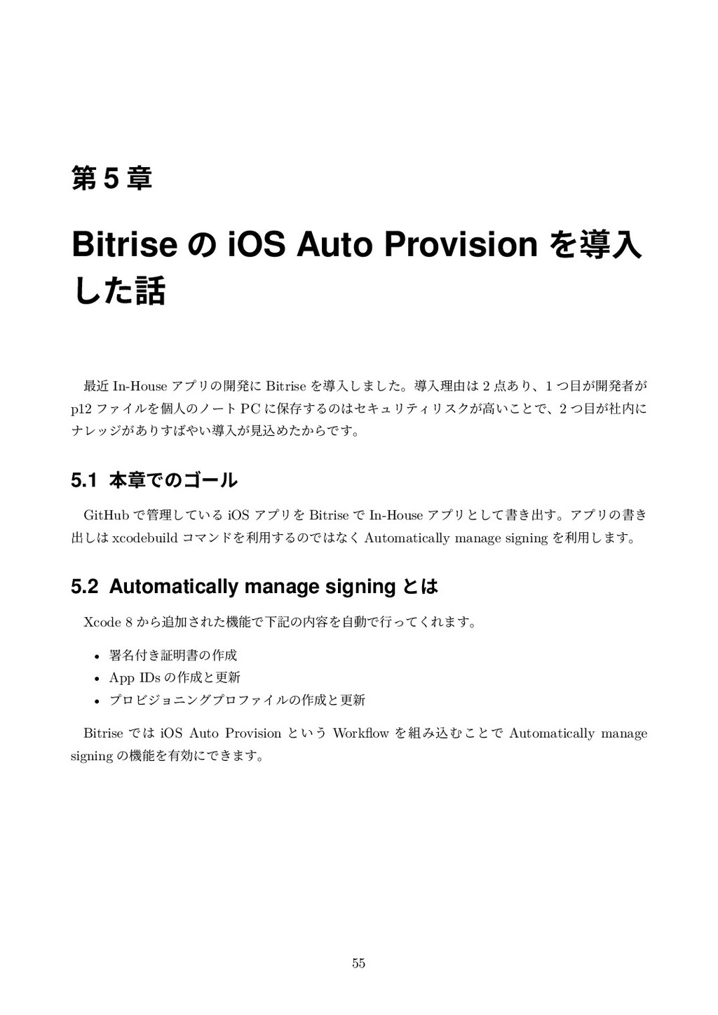 第 5 章 Bitrise の iOS Auto Provision を導⼊ した話 最近 I...
