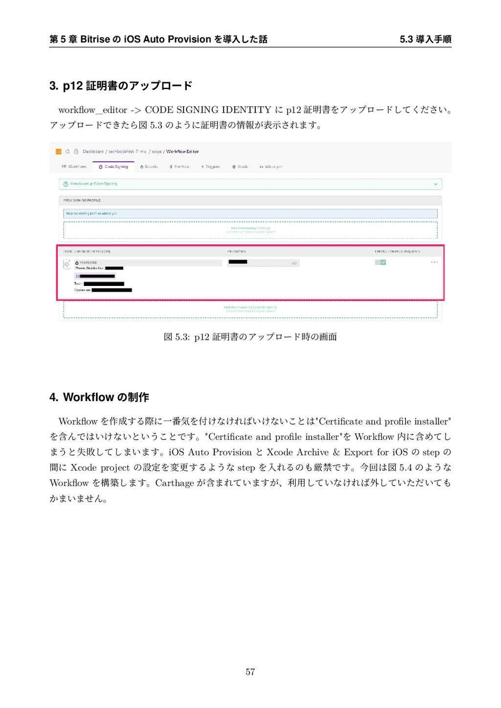 第 5 章 Bitrise の iOS Auto Provision を導⼊した話 5.3 導...