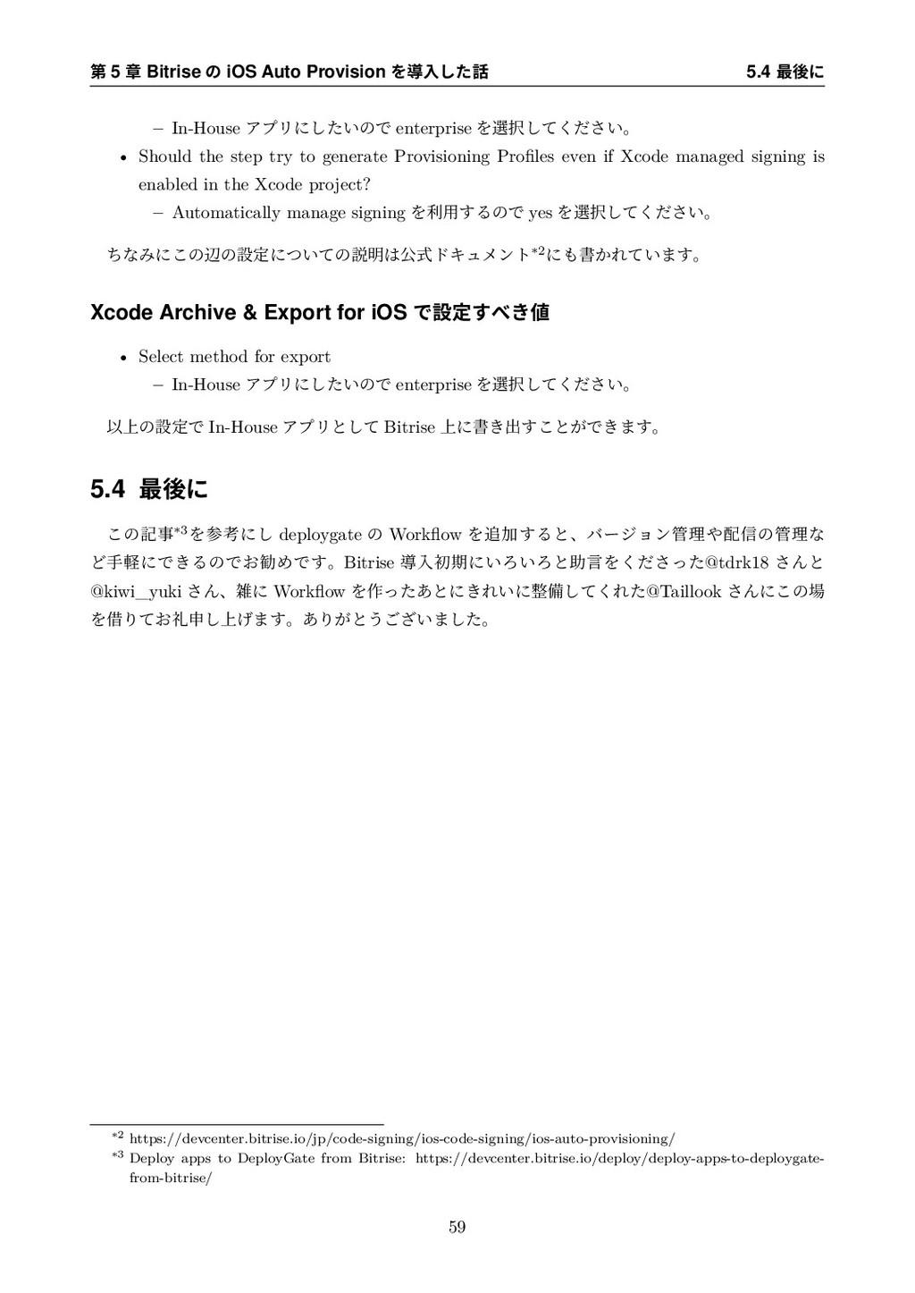 第 5 章 Bitrise の iOS Auto Provision を導⼊した話 5.4 最...