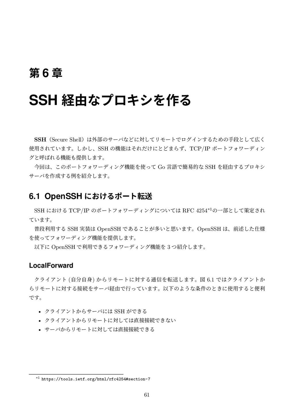 第 6 章 SSH 経由なプロキシを作る SSH(Secure Shell)は外部のサーバなど...