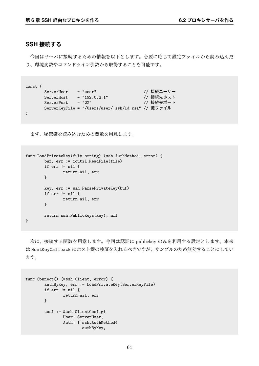 第 6 章 SSH 経由なプロキシを作る 6.2 プロキシサーバを作る SSH 接続する 今回...
