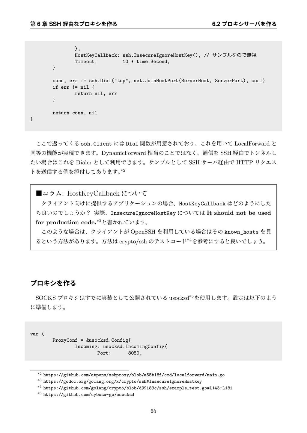 第 6 章 SSH 経由なプロキシを作る 6.2 プロキシサーバを作る }, HostKeyC...