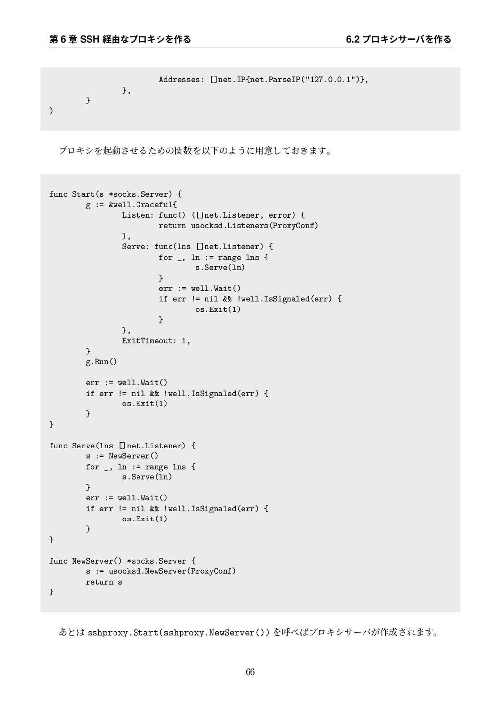 第 6 章 SSH 経由なプロキシを作る 6.2 プロキシサーバを作る Addresses: ...