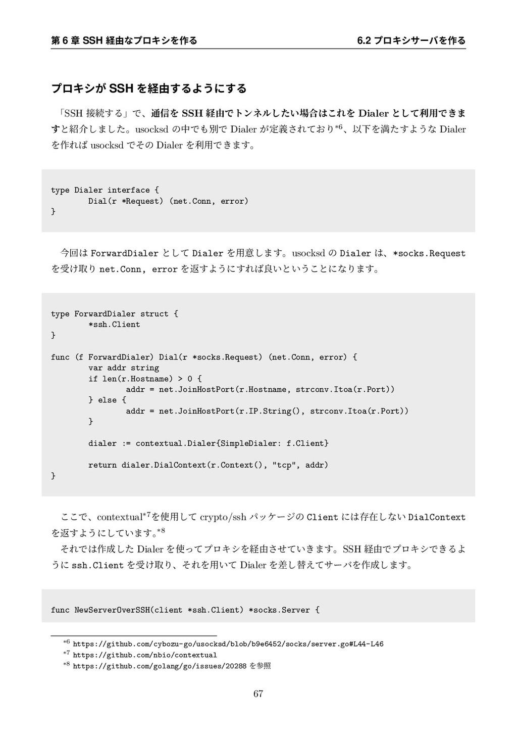 第 6 章 SSH 経由なプロキシを作る 6.2 プロキシサーバを作る プロキシが SSH を...