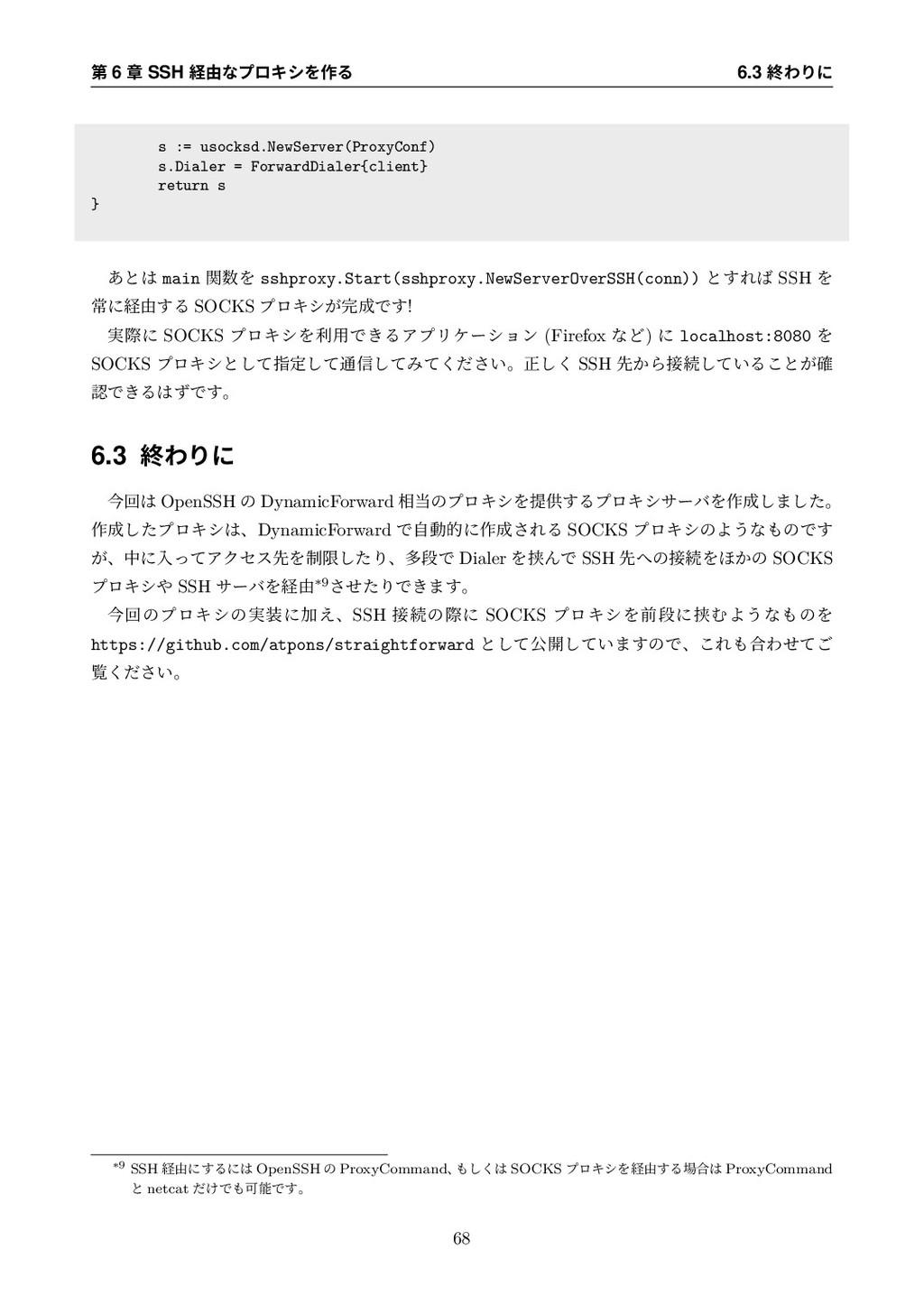 第 6 章 SSH 経由なプロキシを作る 6.3 終わりに s := usocksd.NewS...