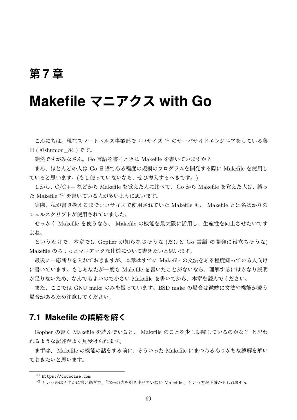 第 7 章 Makefile マニアクス with Go こんにちは。現在スマートヘルス事業部で...