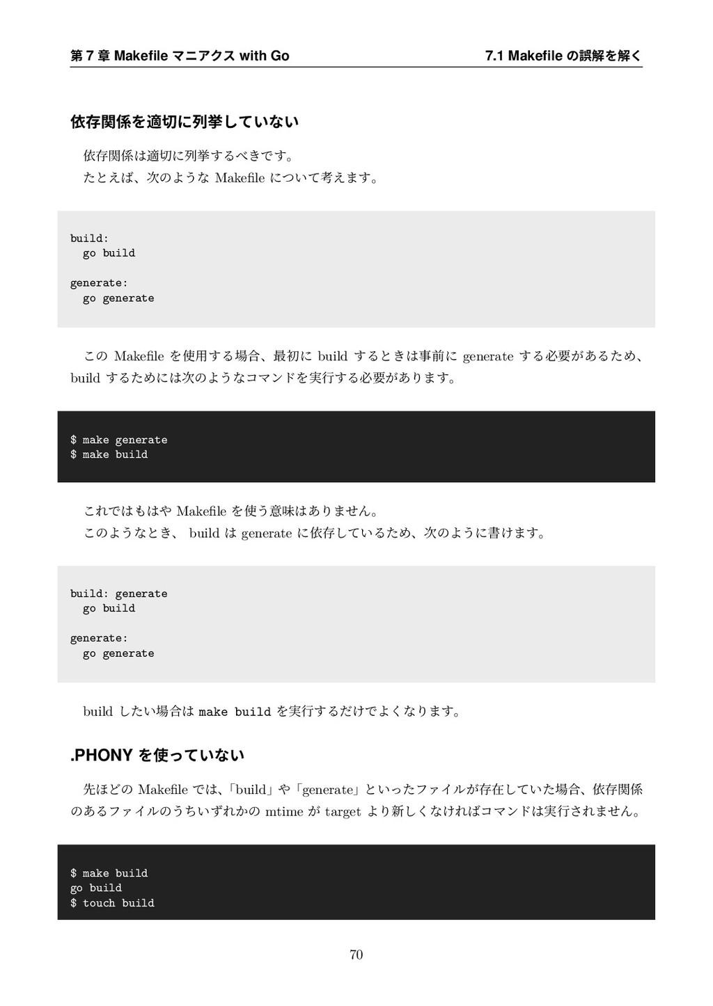 第 7 章 Makefile マニアクス with Go 7.1 Makefile の誤解を解く ...