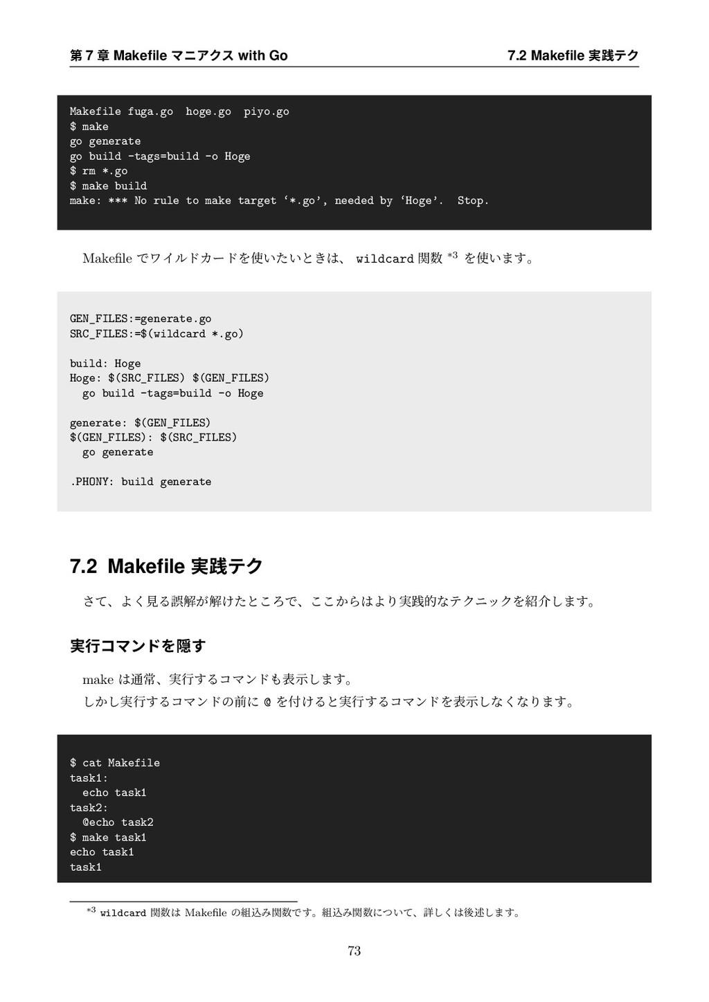 第 7 章 Makefile マニアクス with Go 7.2 Makefile 実践テク Ma...