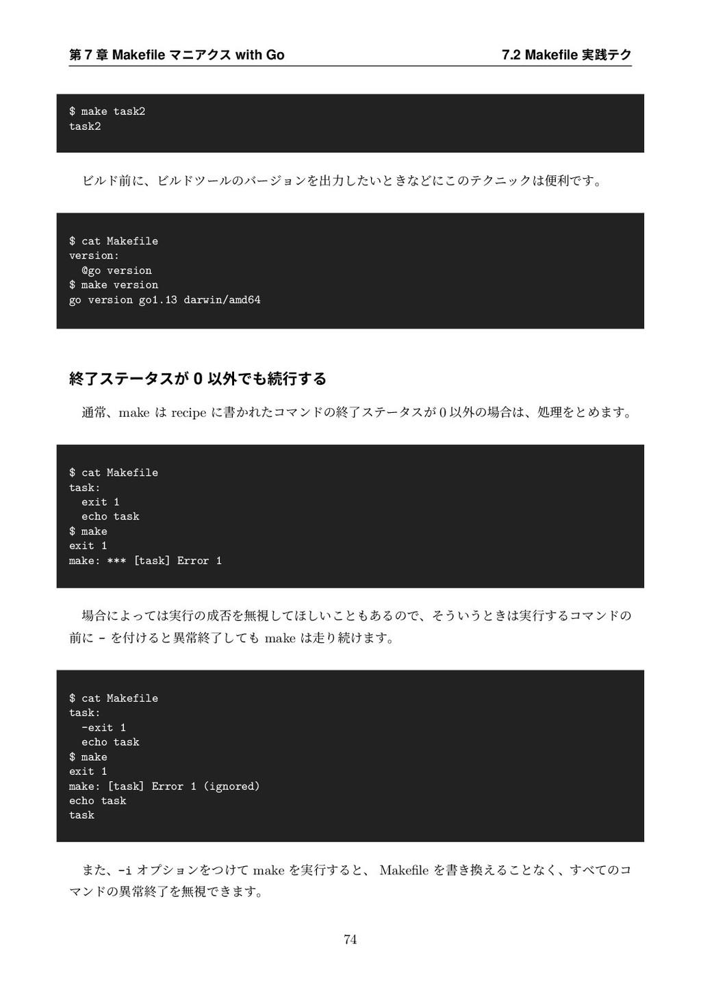 第 7 章 Makefile マニアクス with Go 7.2 Makefile 実践テク $ ...