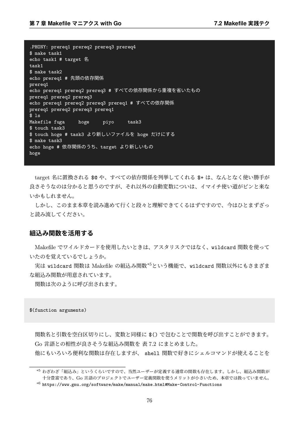 第 7 章 Makefile マニアクス with Go 7.2 Makefile 実践テク .P...