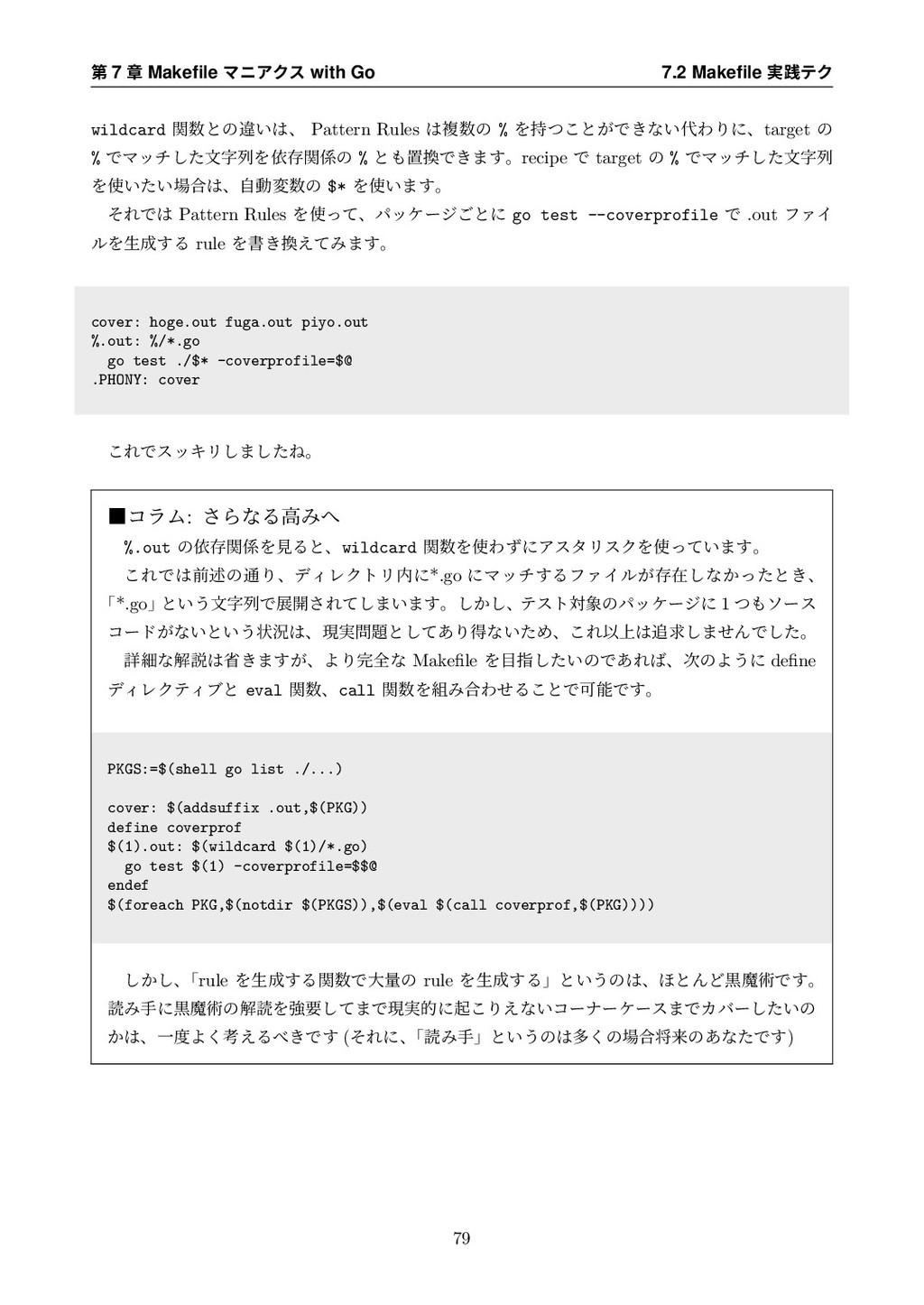 第 7 章 Makefile マニアクス with Go 7.2 Makefile 実践テク wi...