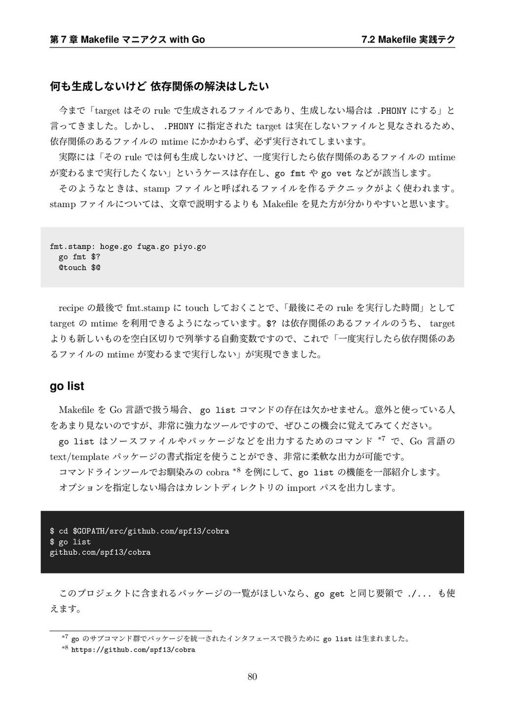 第 7 章 Makefile マニアクス with Go 7.2 Makefile 実践テク 何も...