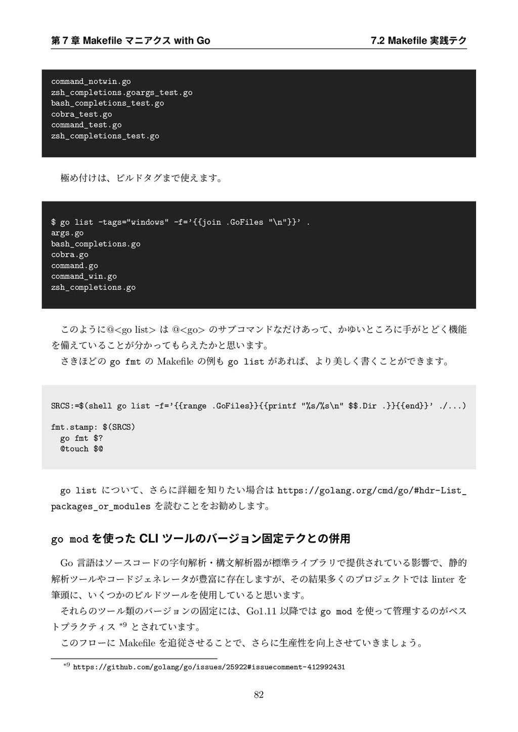 第 7 章 Makefile マニアクス with Go 7.2 Makefile 実践テク co...