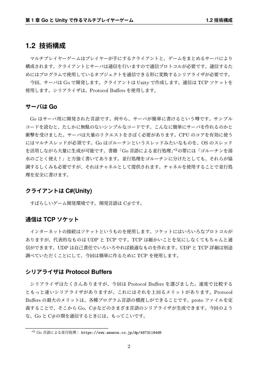 第 1 章 Go と Unity で作るマルチプレイヤーゲーム 1.2 技術構成 1.2 技術...