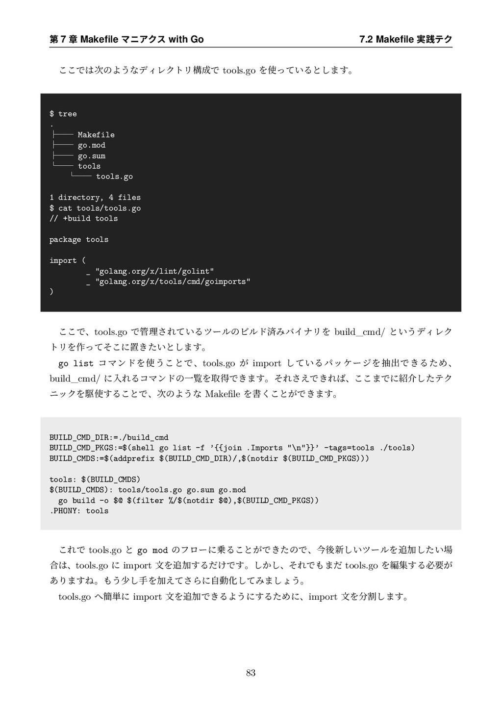 第 7 章 Makefile マニアクス with Go 7.2 Makefile 実践テク ここ...
