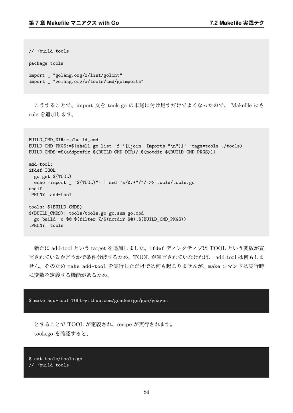 第 7 章 Makefile マニアクス with Go 7.2 Makefile 実践テク //...