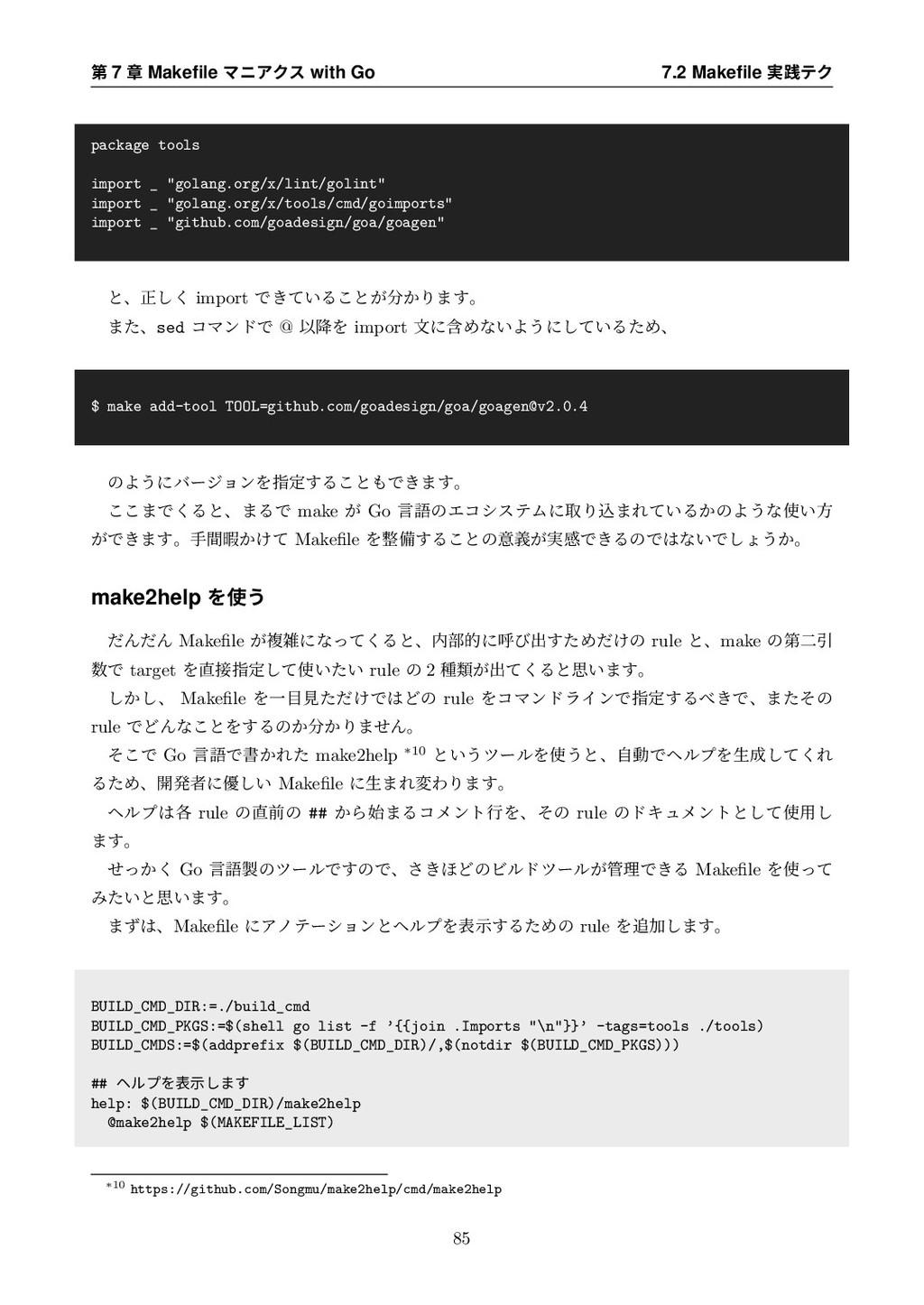 第 7 章 Makefile マニアクス with Go 7.2 Makefile 実践テク pa...